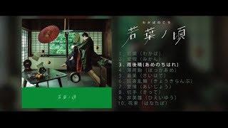 LACCO TOWER ALBUM『若葉ノ頃(わかばのころ)』トレーラ