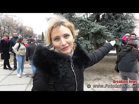 fotoinform: #Кропивницький у місті провели акцію-фотосесію