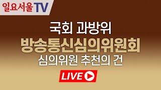 [LIVE] 0727 국회 과방위 - 방송통신심의위원회…