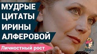 Ирина Алферова. Мудрые цитаты народной артистки России. Цитаты известных людей.