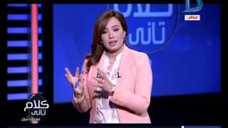 كلام تاني| بداية نارية للاعلامية رشا نبيل عن ازمة نقابة الصفحيين والداخلية