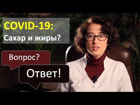 COVID-19: Сахар и жиры (ответ на вопрос)