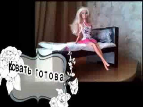видео: Полезные вещи для кукол; как сделать кровать:)