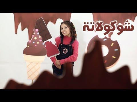 أغنية شوكولاته - نتالي مرايات   قناة كراميش Karameesh Tv