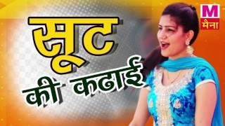 Suit Ki Kadhai || सूट की कढ़ाई  || Shikha Raghav ||  Sapna || Haryanvi New Songs ||
