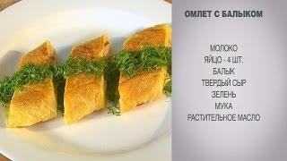 Омлет / Омлет с балыком / Омлет с сыром / Закрытый омлет / Закрытый омлет с начинкой / Пышный омлет