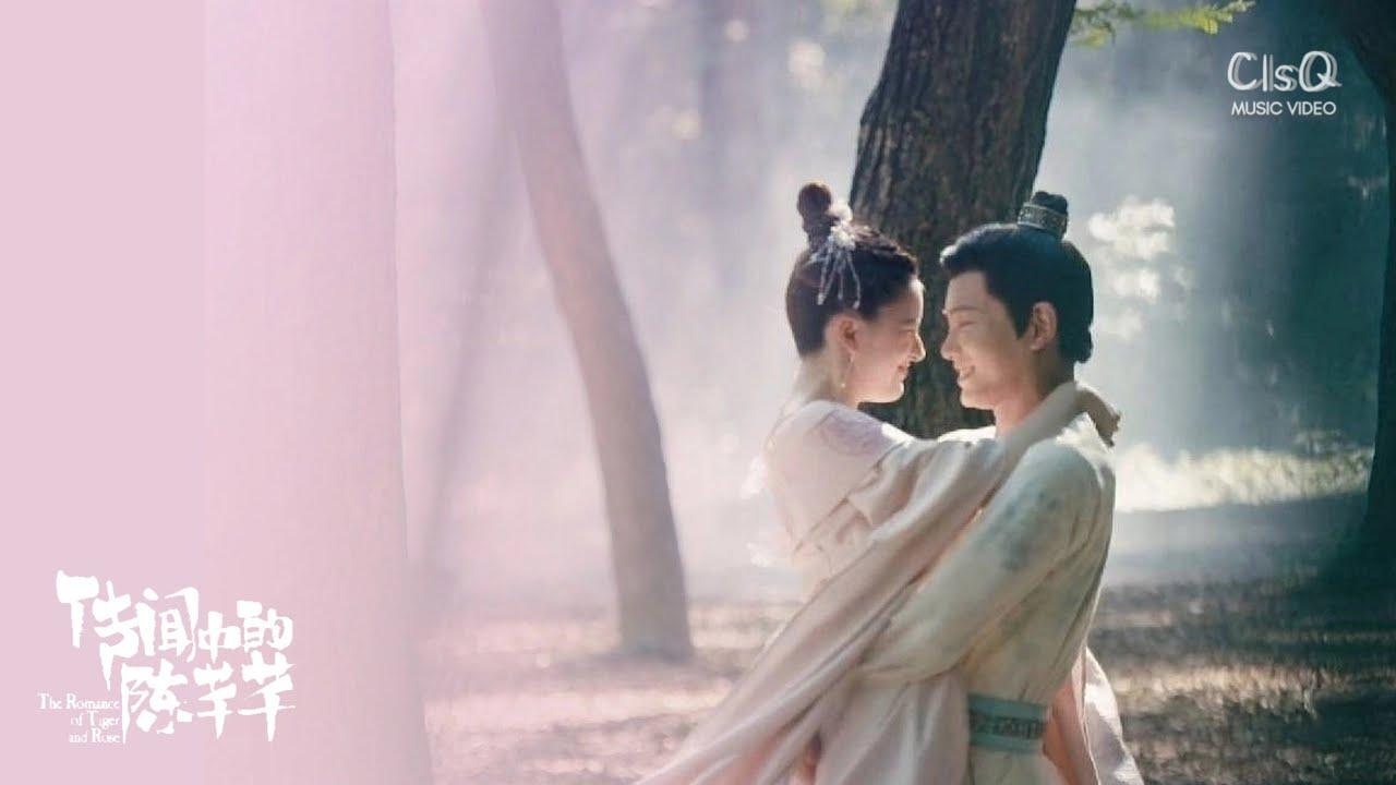 Queena Cui (崔子格), Duo Liang (多亮) - Accompany (结伴)   The Romance of Tiger  and Rose OST MV - เรียนภาษาอังกฤษฟรี - ข้อมูลทั่วไป