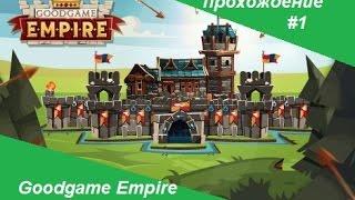 Goodgame Empire прохождение #1