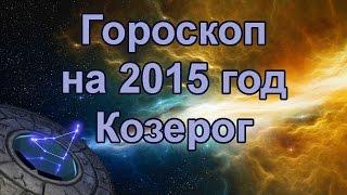 Гороскоп на 2015 год (Синей Деревянной Козы) - Козерог
