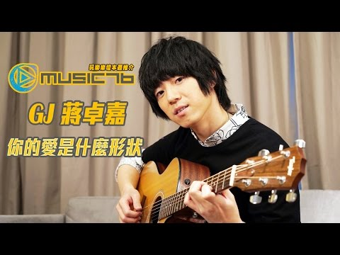 【Music76 玩樂樂壇 Plug 歌推介】GJ 蔣卓嘉 -《你的愛是什麼形狀 》