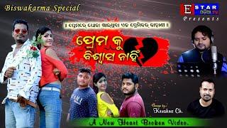 Premaku Biswasa Nahin | Official Music Video | Human Sagar New Sad song 2020 | Estarodiatv