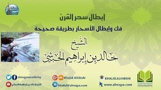إبطال سحر القرن - الشيخ خالد الحبشي