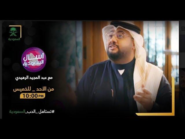 برنامج المسابقات | #اسأل_السعودية | الموسم الأول | الحلقة الثانية عشر