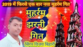 Tajiya Geet 2019,, Singer  Vijay Bihari ka (. NEW STAR MUSIC .)marsiya, Muharram
