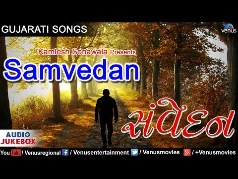Samvedan - Purshottam Upadhyay, Hariharan, Roop Kumar Rathod, Parthiv Gohil, Mitali Singh   Audio
