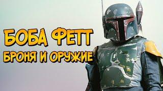 Боба Фетт: броня, оружие, оборудование (Звездные Войны)