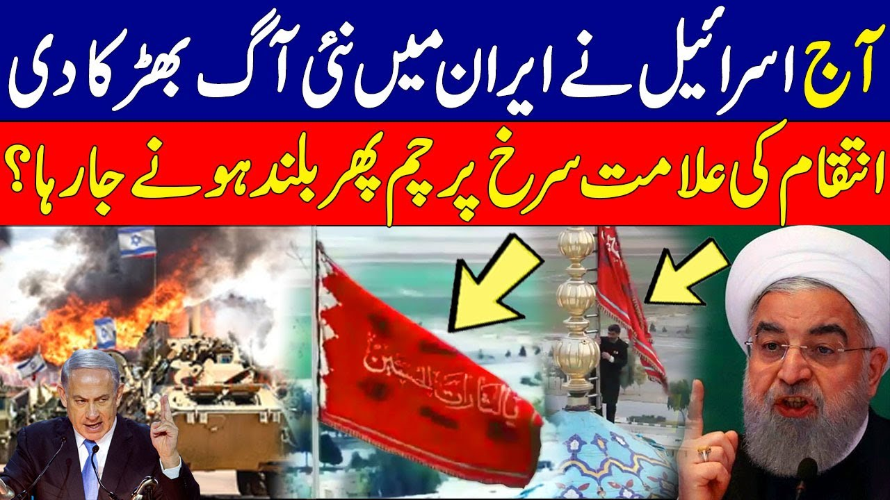 Iran Retaliate on Israel Middle East conflict Pakistan Stand with Quds Force By umar daraz gondal