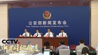 [中国财经报道] 公安部:通报60项便民利企新措施 | CCTV财经