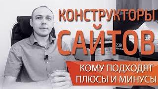 Сайт на конструкторе Wix, ucoz, tilda: как сделать сайт самому - Максим Набиуллин