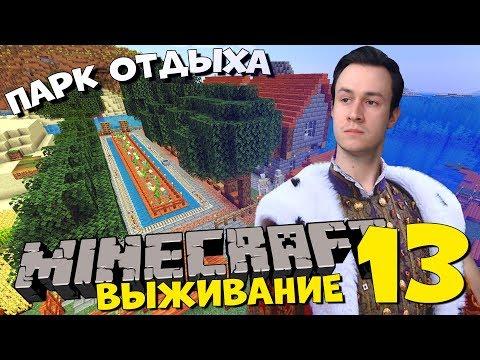 СТРОЮ ПАРК ОТДЫХА В ДЕРЕВНЕ - Восхождение Короля Широ 13