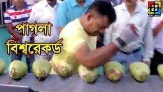 বিশ্বের সবচেয়ে পাগলাটে 5 টি বিশ্বরেকর্ড (Part 2) Top 5 Craziest Guinness World Records in Bangla