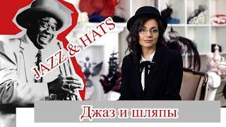 Джаз и шляпы. Влияние музыки на шляпную индустрию. Jazz & Hats