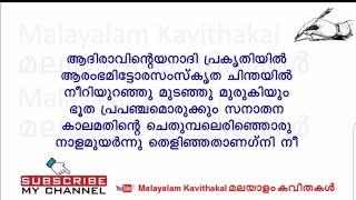 Agnipooja kavitha with lyrics | അഗ്നിപൂജ കവിത വരികൾ