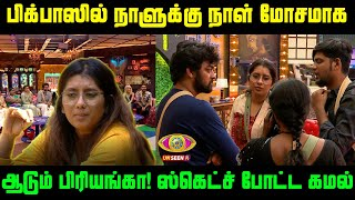 பிக்பாஸில் நாளுக்கு நாள் மோசமாக ஆடும் பிரியங்கா! ஸ்கெட்ச் போட்ட கமல் | Bigg Boss 5 Tamil Priyanka