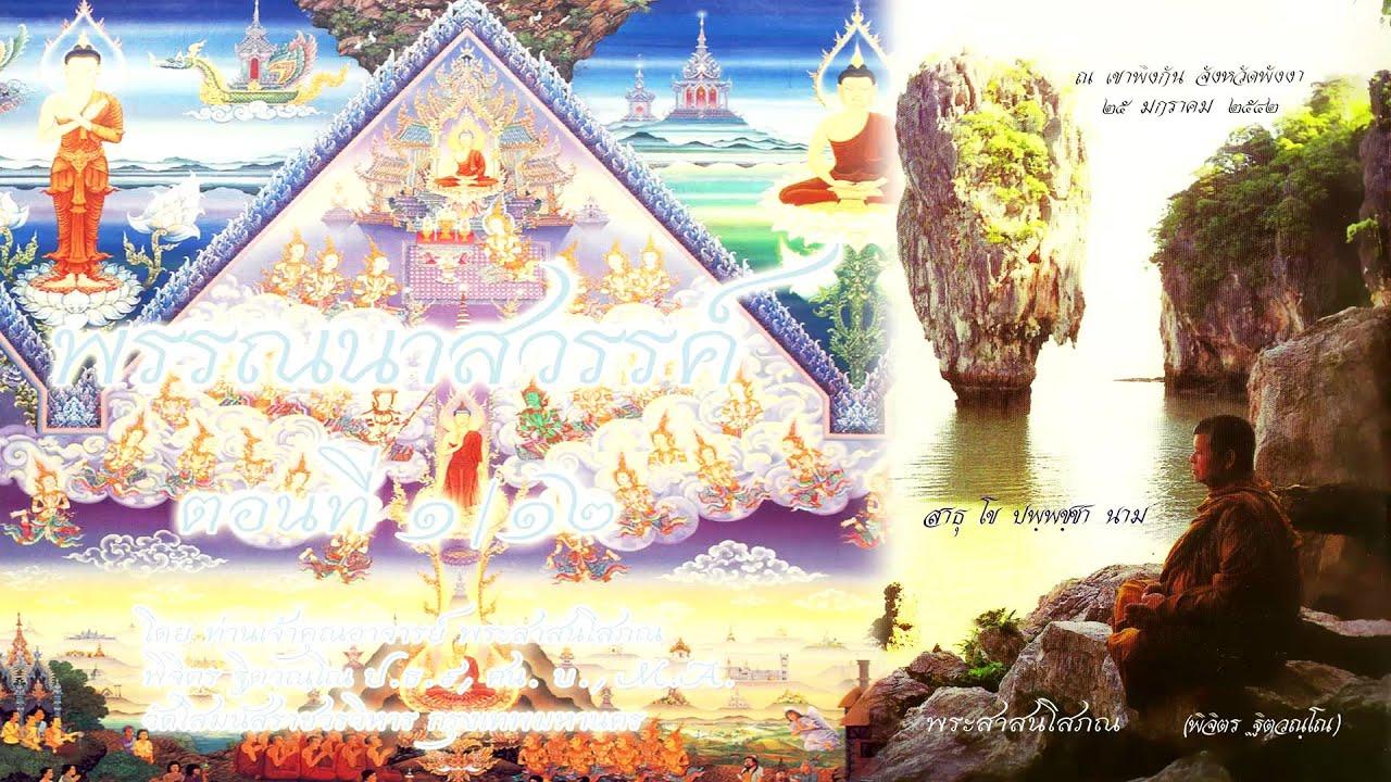 พรรณนาสวรรค์ 1/12