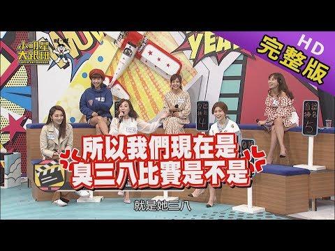 【完整版】綜藝節目最愛女藝人排行榜 2019.11.06小明星大跟班