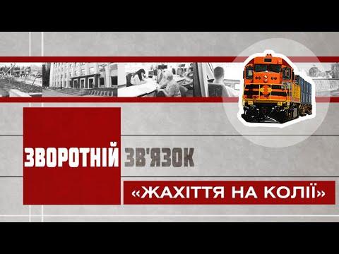Телеканал ВІТА: Зворотній зв'язок: «Жахіття на колії»