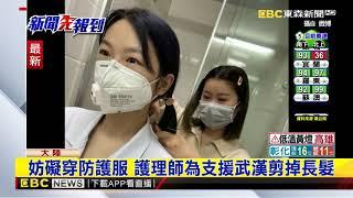 11小時不喝水! 廣東女護理穿紙尿布支援前線