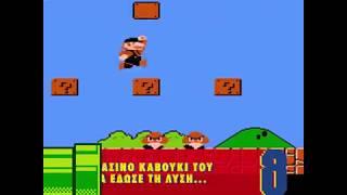 9 πράγματα που ΔΕΝ ήξερες για τον Super Mario