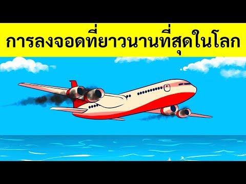 เครื่องบินสูญเสียเครื่องยนต์ทั้งสองไปทั่วมหาสมุทร ดังนั้นนักบินจึงไม่ม...