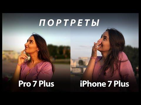 Портреты на Meizu Pro 7 Plus и iPhone 7 Plus: чья камера лучше?