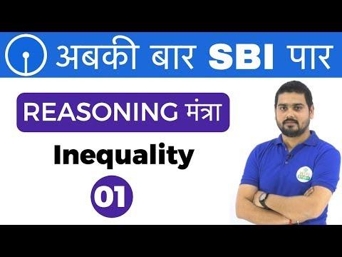 9:00 AM REASONING मंत्रा by Hitesh Sir | Inequality| अबकी बार SBI पार I Day #01