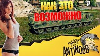КАК ЭТО ВОЗМОЖНО World of Tanks (wot)