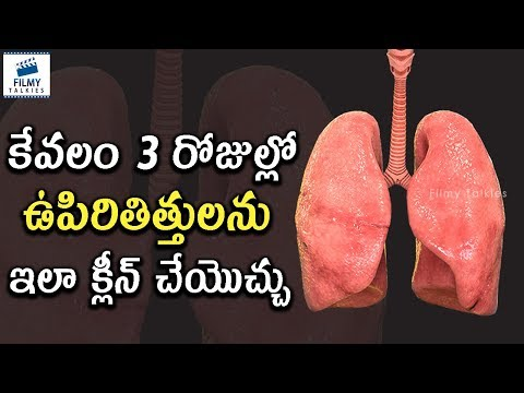 How to Clean Your Lungs Naturally in 3 Days || Lungs Cleaner || Health Tips in Telugu