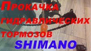 Как прокачать гидравлические тормоза Shimano / Сделай сам