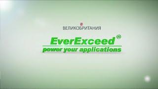 Аккумуляторы EverExceed нового поколения(Компания EverExceed (Великобритания) задает новые стандарты качества для свинцово-кислотных аккумуляторов..., 2015-12-16T08:01:31.000Z)