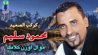 كوكب الصعيد محمود سليم موال اوزن كلامك
