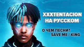 Download XXXTENTACION О ЧЕМ ЧИТАЕТ? РУССКИЙ ПЕРЕВОД COVER / KING / SAVE ME Mp3 and Videos