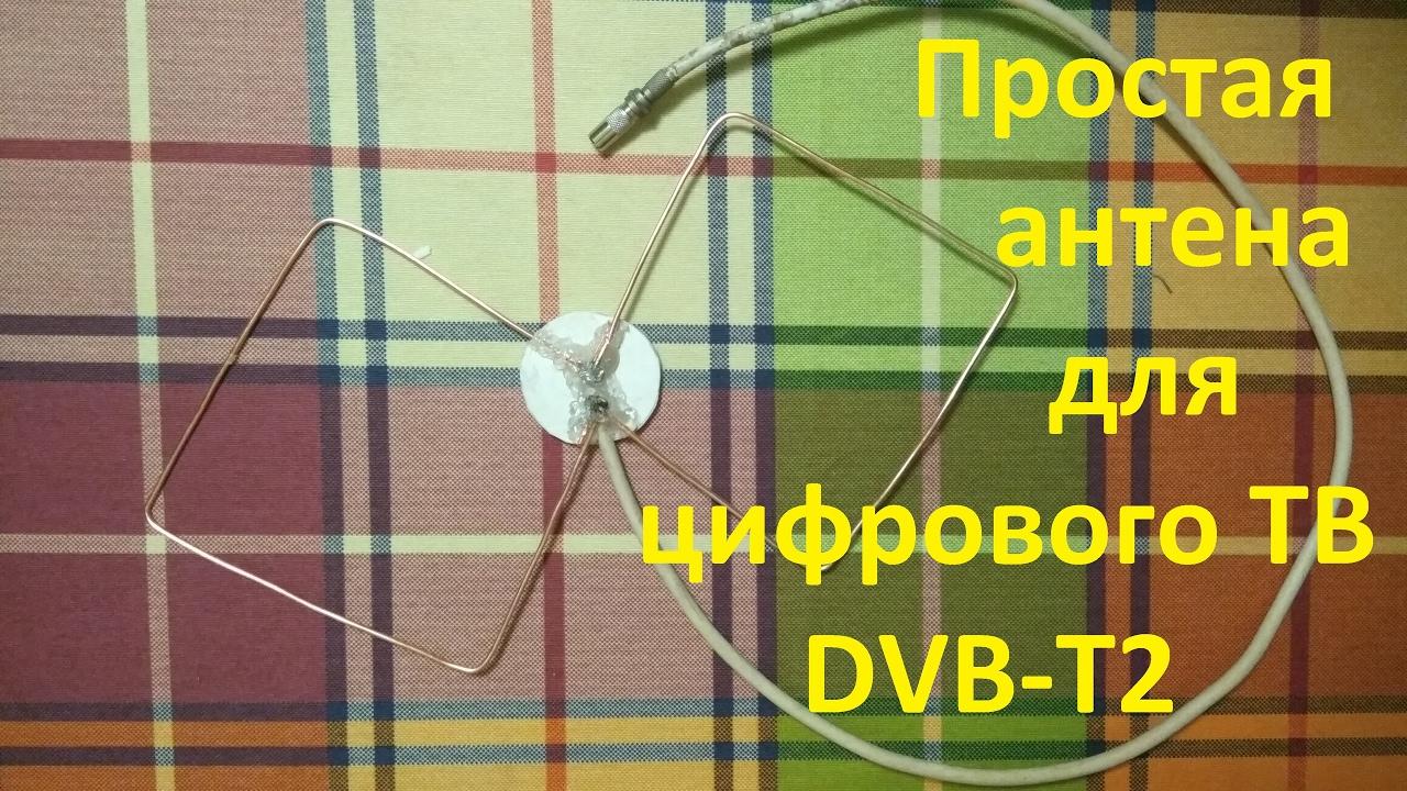 Как сделать наружную антенну для телевизора своими руками фото 123