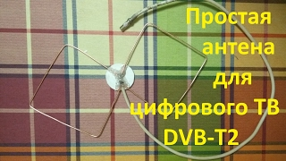 Простая антенна для цифрового телевидения DVB-T2 своими руками