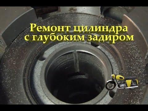 Ремонт цилиндра с глубоким задиром