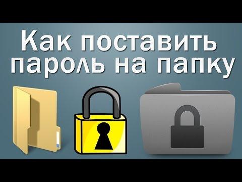 Как поставить пароль на папку zip