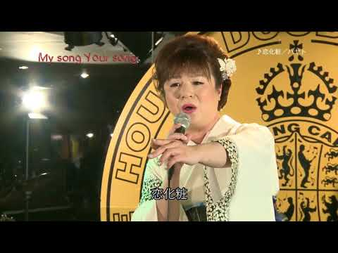 My song Your song 2017.09.09 放送