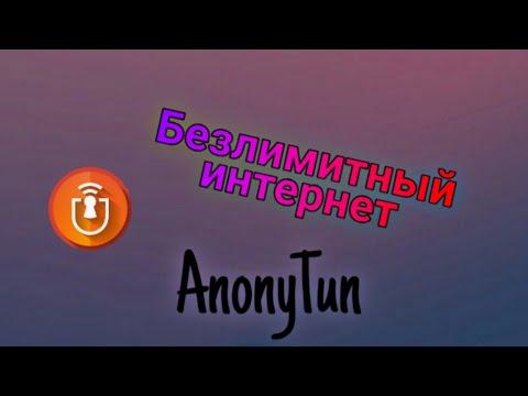 Бесплатный интернет  1 часть AnonyTun