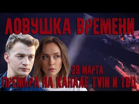 Ловушка времени - премьера на канале TVIN и ТВЦ (трейлер)