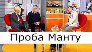 Проба Манту - Школа доктора Комаровского